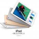 おぉ、久しぶり!4度目の原点回帰。新型iPad、無印で登場。