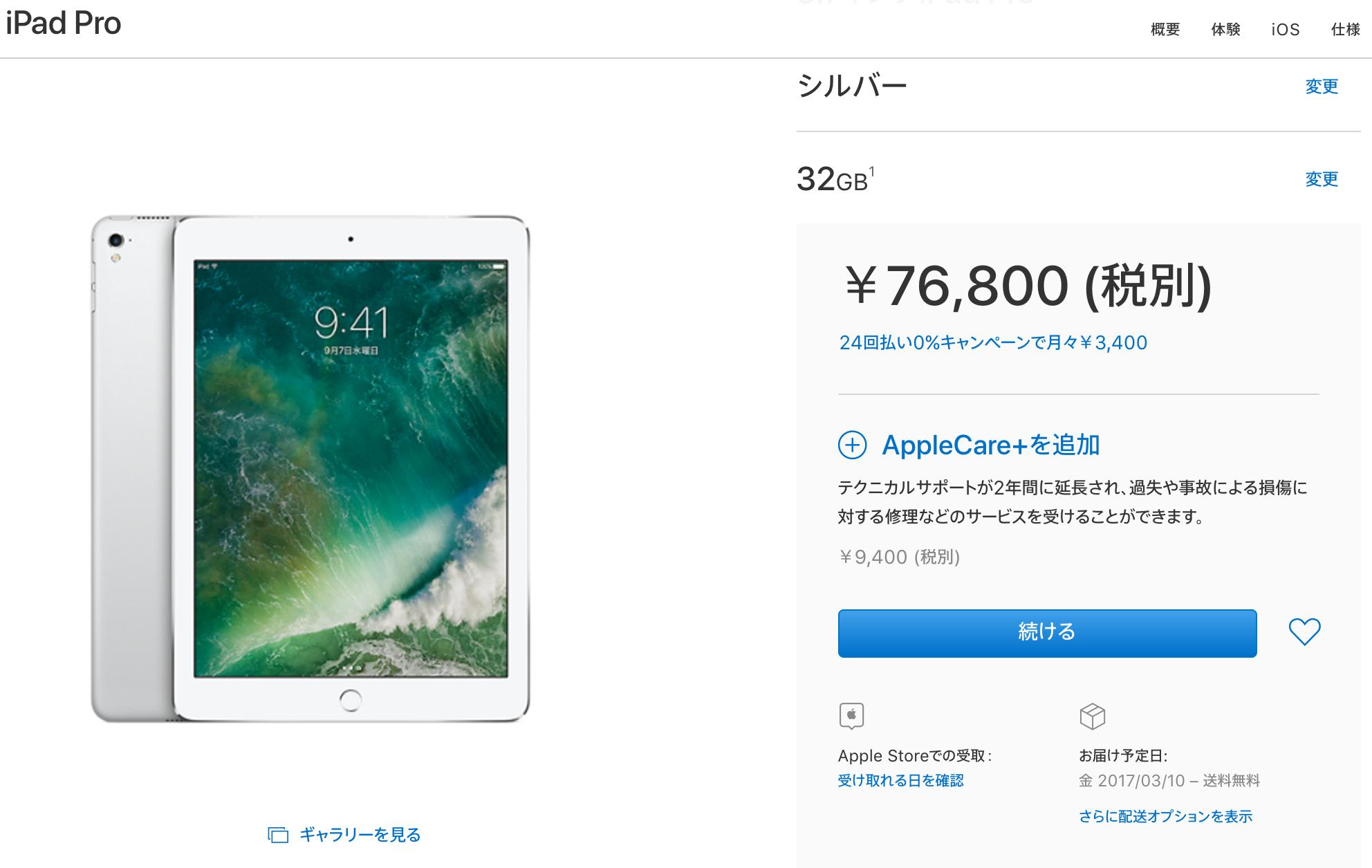 やはりiPad Pro2は4月に発売の模様。ただ、4月4日は誤報?10.5インチモデルのみ?