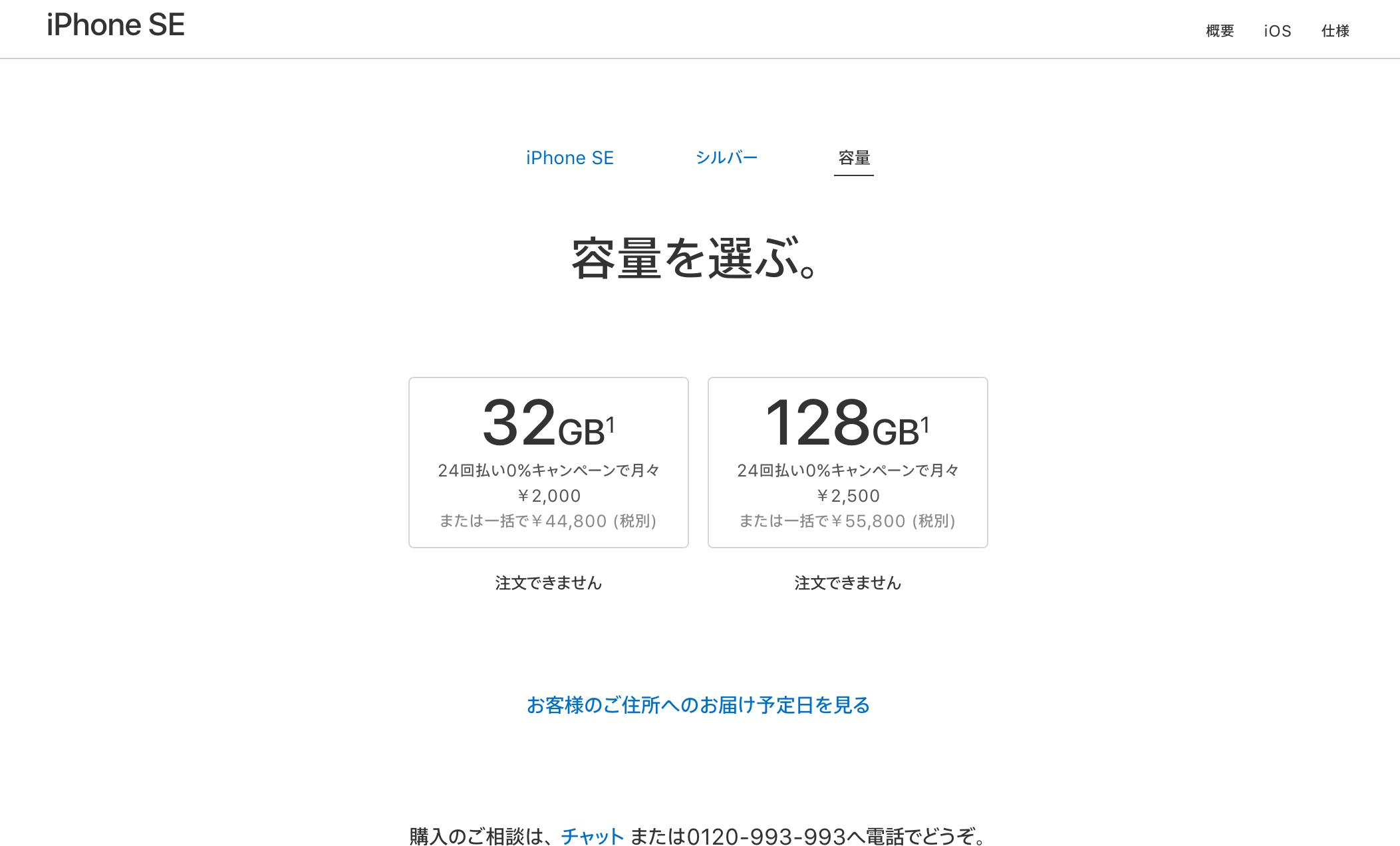 iPhone SEの容量が倍になりました。32GBと128GBが登場。