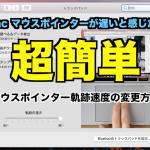 Macのマウスポインター移動速度が遅いと感じたら。軌跡の速さ変更方法。【macOS Sierra対応】
