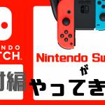 ついに発売!Nintendo Switchがやってきた!!開封【商品レビュー】