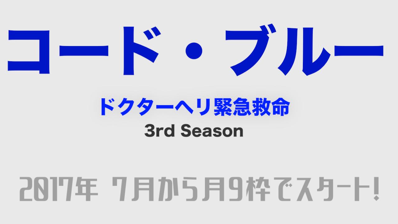 コードブルーが帰ってくる。7月から月9枠でスタート!あらすじ、キャスト、主題歌は?