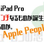 10.5インチiPad Proはベゼルレスではないとのこと。では、なぜ9.7インチから10.5インチへ変更する必要があるのだ??