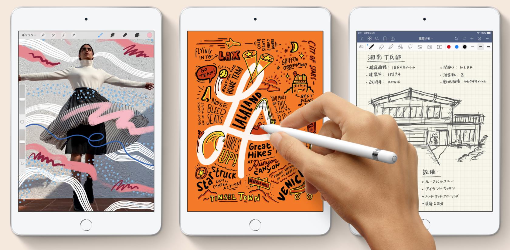 Apple、新型iPad miniを発売!