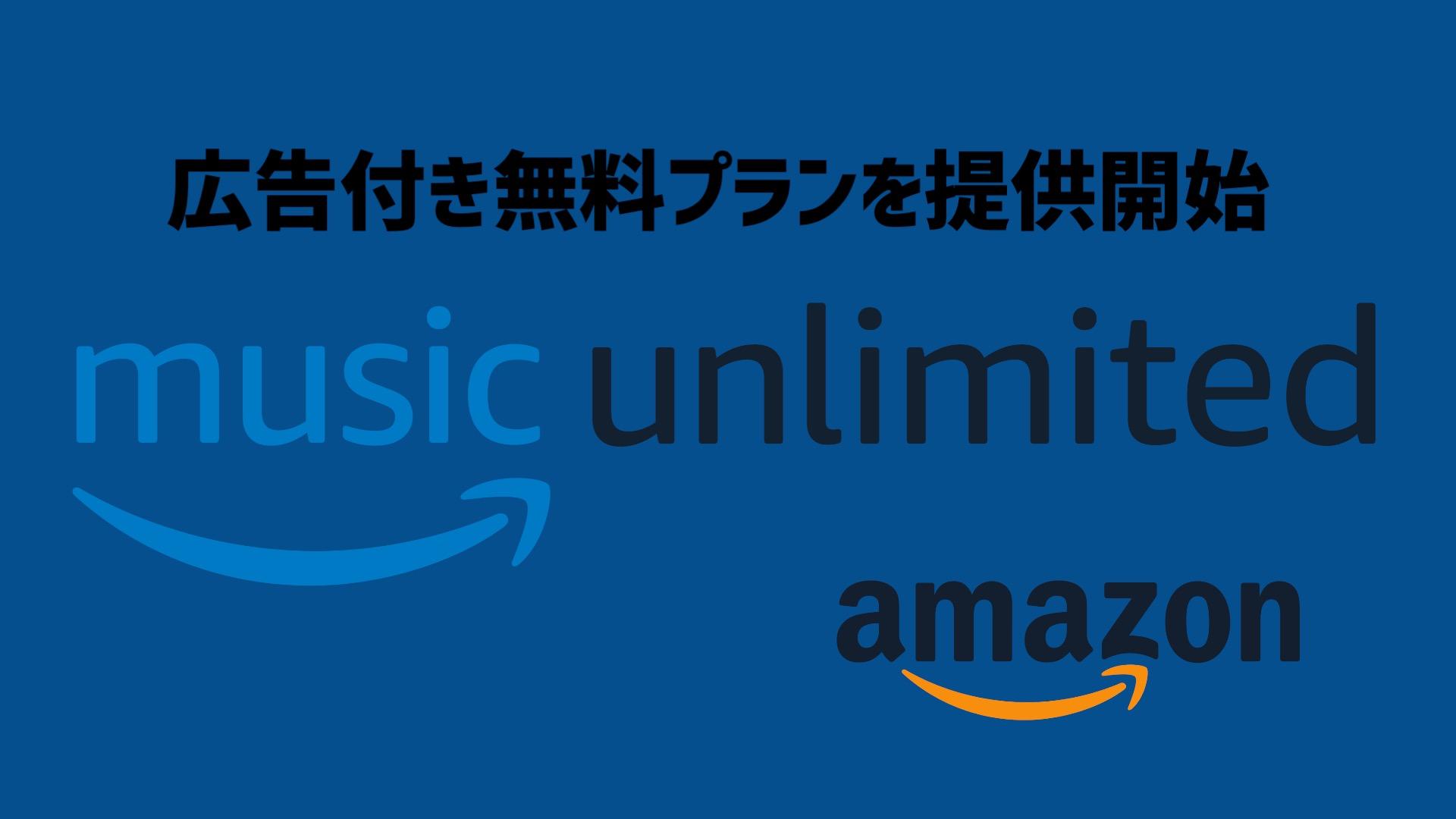 米Amazon、「Music Unlimited」の広告付き無料プランを提供開始