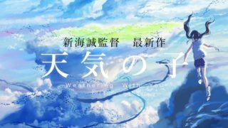 tenki_no_ko_title