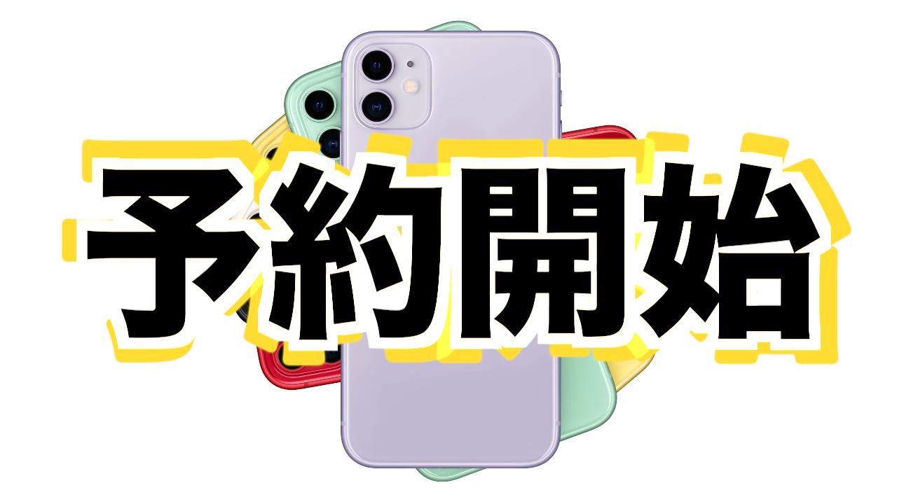 【レポート】iPhone 11、11 Pro、予約開始そして予約完了